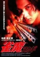 雀魔アカギ [DVD]