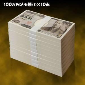 ユナイテッドジェイズ 100万円グッズ 百万円札 メモ帳 10束セット