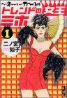 トレンドの女王ミホ(1) (講談社漫画文庫)