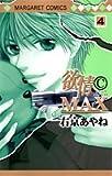 欲情C max 4 (マーガレットコミックス)