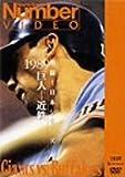 熱闘!日本シリーズ 1989 巨人-近鉄 [DVD]