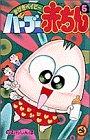 バーブー赤ちん 第5巻―かげきベイビー (てんとう虫コミックス)