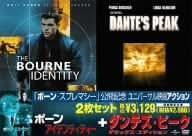 「ボーン・アイデンティティー」+「ダンテズ・ピーク デラックス・エディション」 [DVD]