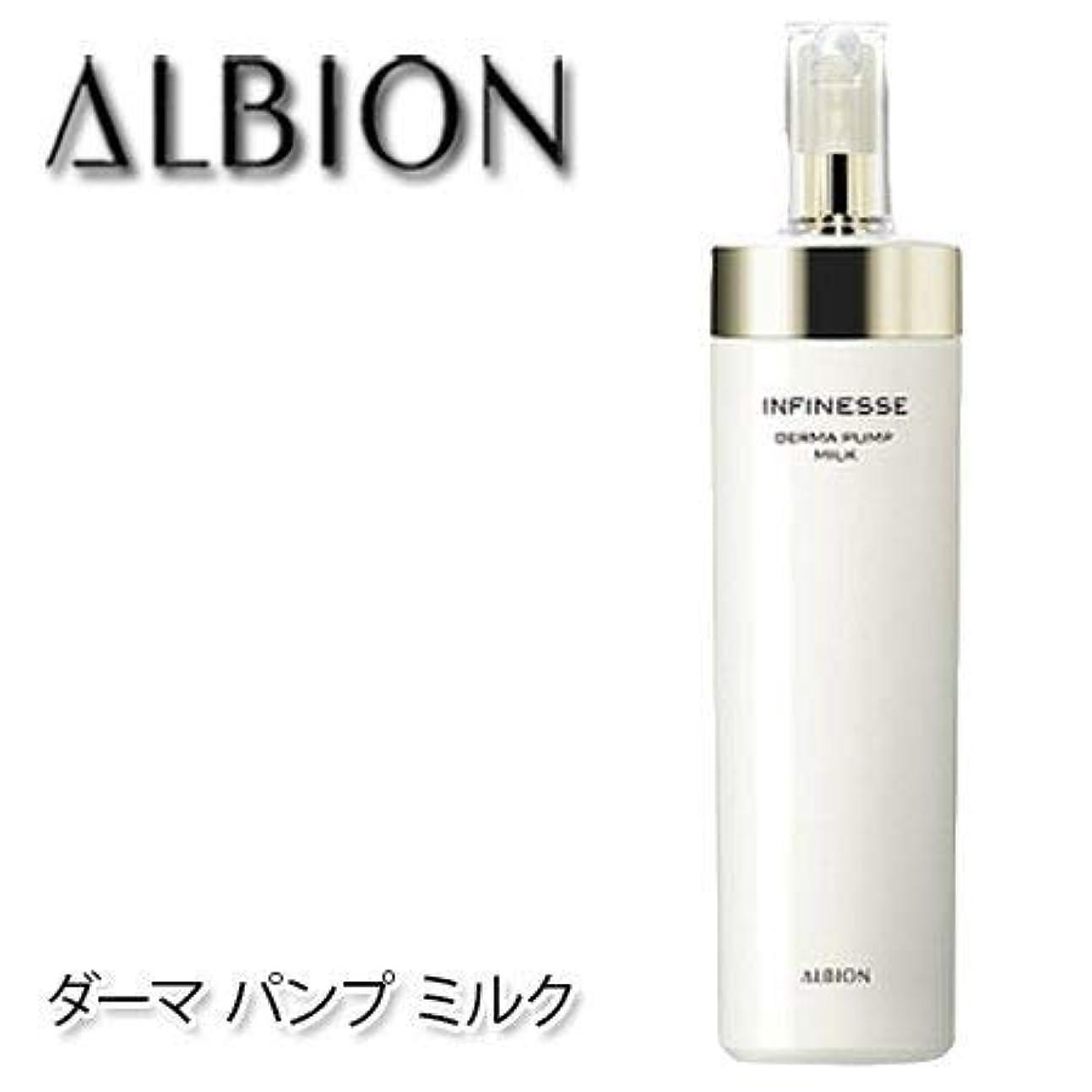 へこみ差し引く綺麗なアルビオン アンフィネス ダーマ パンプ ミルク 200g-ALBION-
