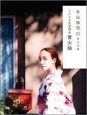 さかさま恋愛講座 青女論 (角川文庫)の詳細を見る
