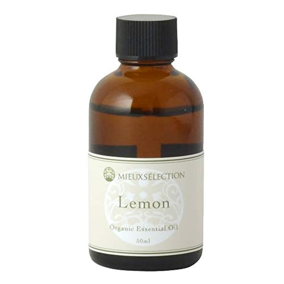 間違い素敵なとらえどころのないオーガニックエッセンシャルオイル レモン 50ml