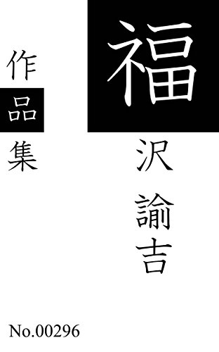 福沢諭吉作品集: 全45作品を収録 (青猫出版)の詳細を見る