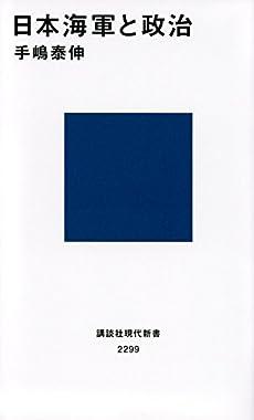 日本海軍と政治 (講談社現代新書)