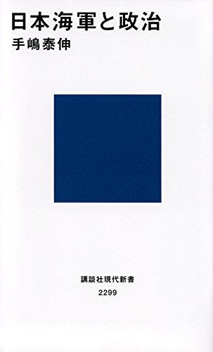 日本海軍と政治 (講談社現代新書)の詳細を見る