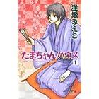 たまちゃんハウス 1 (クイーンズコミックス)