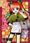みかんとさくら (1) (角川コミックスドラゴンJr.)の詳細を見る