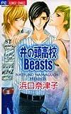 井の頭高校Beasts (フラワーコミックス)