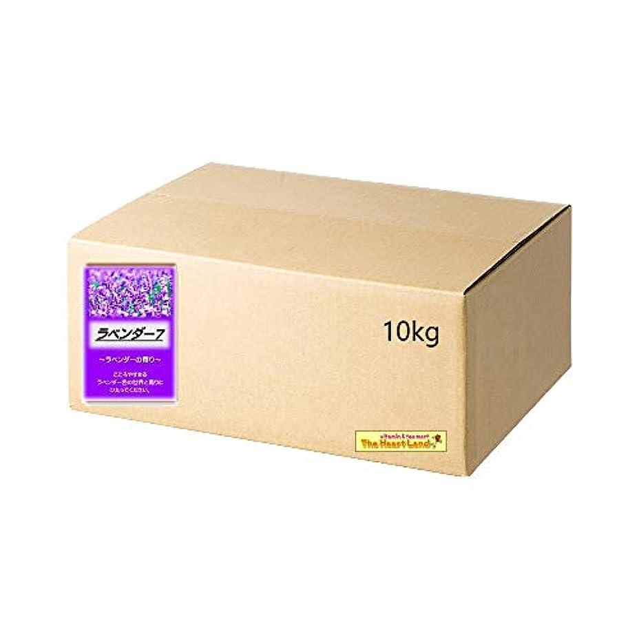 織機コミットリーアサヒ入浴剤 浴用入浴化粧品 ラベンダー7 10kg