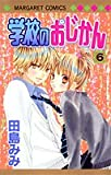 学校のおじかん (6) (マーガレットコミックス (4013))