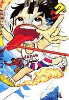 超!まことちゃん 1 (ビッグコミックススペシャル)の詳細を見る