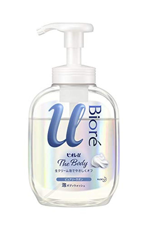 静かに愛人目覚めるビオレu ザ ボディ 〔 The Body 〕 泡タイプ ピュアリーサボンの香り ポンプ 540ml 「高潤滑処方の生クリーム泡」