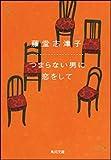 つまらない男に恋をして (角川文庫)