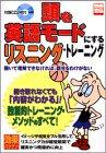 別冊宝島990『頭を英語モードにするリスニング・トレーニング』 (別冊宝島 990)
