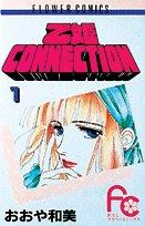 乙姫CONNECTION (1) (別コミフラワーコミックス)