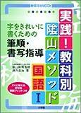 実践!教科別陰山メソッド国語 (1) (教育技術MOOK)