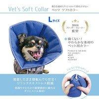 FANTASY WORLD 犬・猫用ラクラクペットカラー Vet's Soft Collar(ベッツソフトカラー) Lサイズ(頭回り:約52.5cm) VS-4 【人気 おすすめ 】