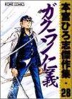 ガクラン仁義 (ホームコミックス 本宮ひろ志傑作集 28)