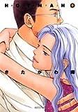 ホットマン (9) (集英社文庫―コミック版)
