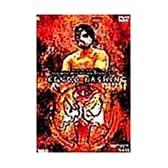 ケンドー・カシン [DVD]