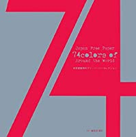 Japan Free Paper 74 Colors of Around the World―日本語版海外フリーペーパーコレクション