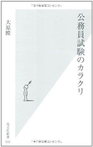公務員試験のカラクリ (光文社新書)の詳細を見る