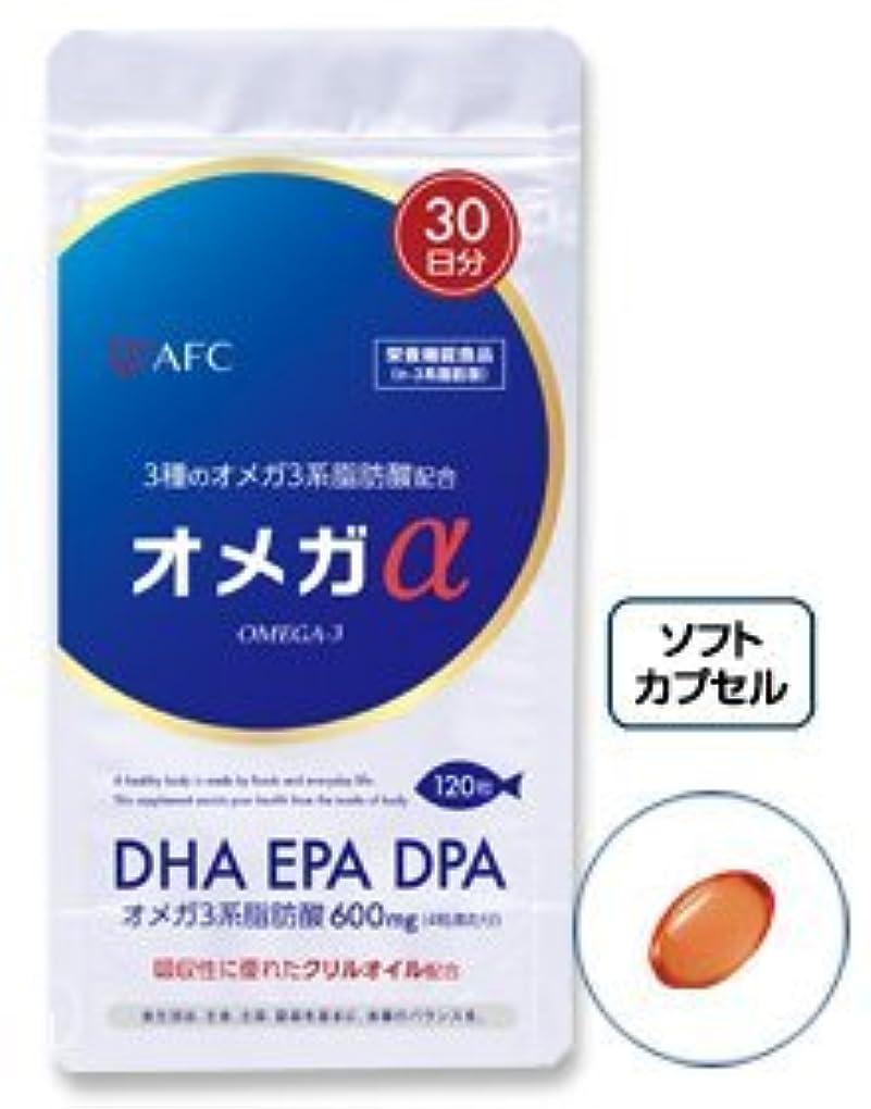 セミナーするだろう水分【AFC公式ショップ】とってもお得な3個セット!30日分 オメガスリー オメガα (オメガ アルファ) ソフトカプセル DHA DPA EPA クリルオイル