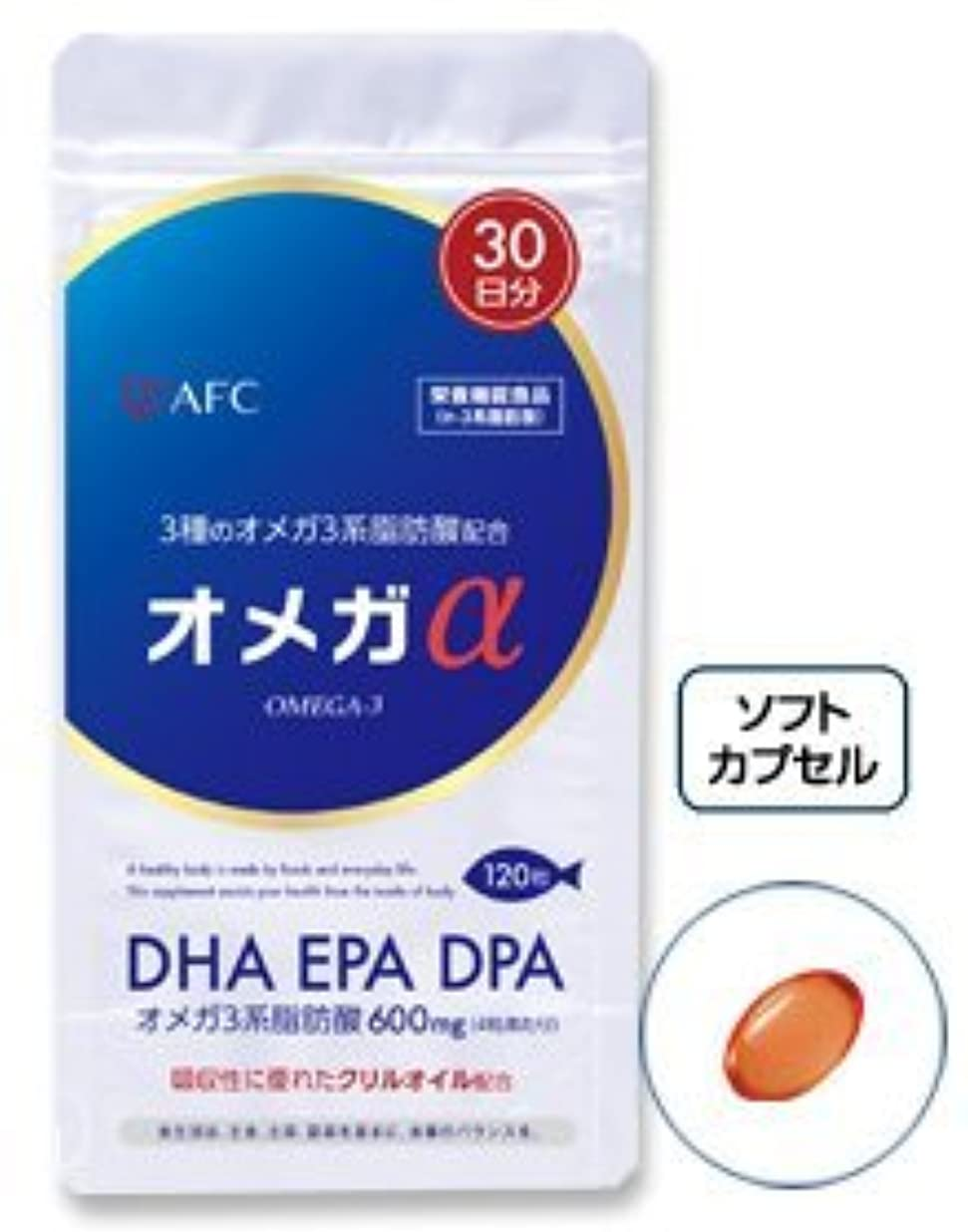 座る難民の配列【AFC公式ショップ】とってもお得な3個セット!30日分 オメガスリー オメガα (オメガ アルファ) ソフトカプセル DHA DPA EPA クリルオイル