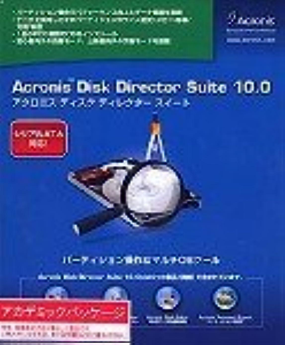 普通の地平線崇拝するAcronis Disk Director Suite 10.0 アカデミック版