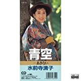 青空 (MEG-CD)