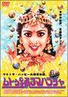 ムトゥ 踊るマハラジャ [DVD] 画像