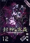 封神演義 完全版 第12巻
