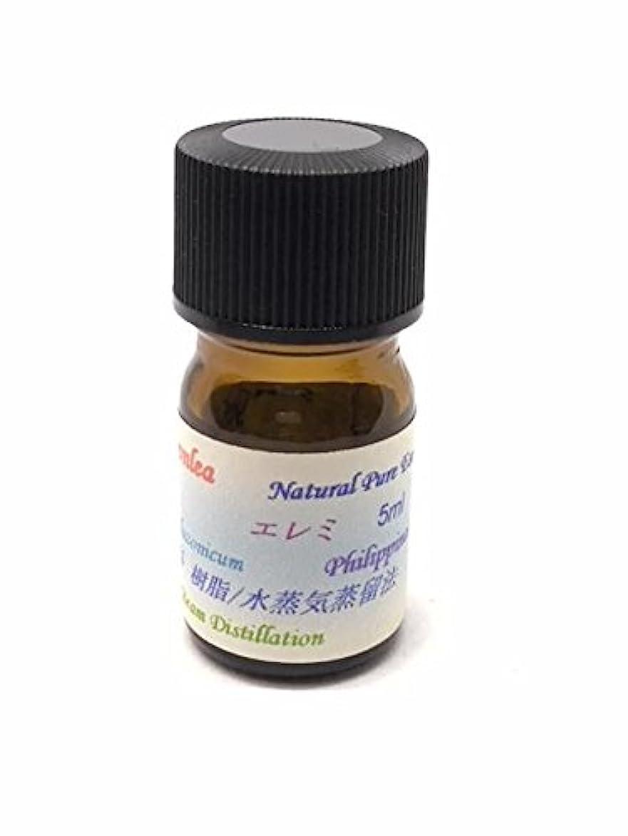 あいまいさ中央値余分なエレミエッセンシャルオイルアロマ精油 Elemi (5ml)