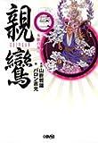 親鸞 (3) (ホーム社漫画文庫)
