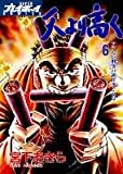 天より高く 6 アブない刑事の初仕事!!の章 (プレイボーイコミックス)