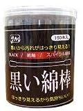 YM 黒綿棒 150本入 【スパイラル綿球、紙軸】
