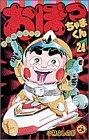 おぼっちゃまくん 第24巻―上流階級ギャグ (てんとう虫コミックス)