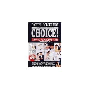 Digital Collection Choice! No.27 ブライダル・2人以上のポーズ編
