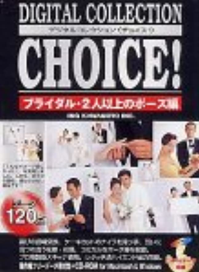 に応じて未就学悪行Digital Collection Choice! No.27 ブライダル?2人以上のポーズ編
