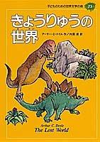 きょうりゅうの世界 (子どものための世界文学の森 23)
