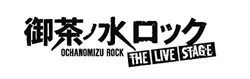 御茶ノ水ロック -THE LIVE STAGE- 完全エディット版 [Blu-ray]