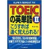 TOEICの英単語〈2〉こうすれば速く覚えられる!