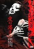 愛の渇き(新潮文庫連動DVD) 画像
