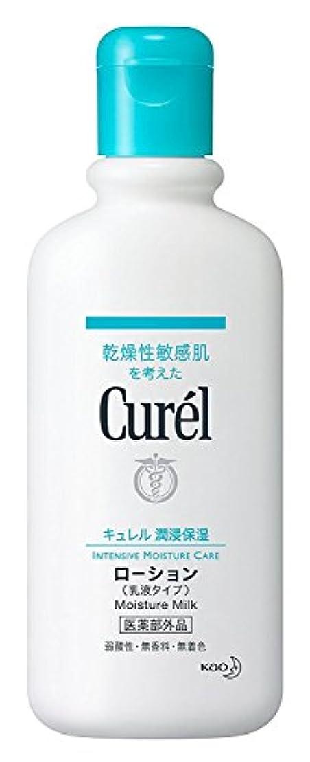 ベスト洗うローズ【花王】キュレル 薬用ローション 220ml ×5個セット