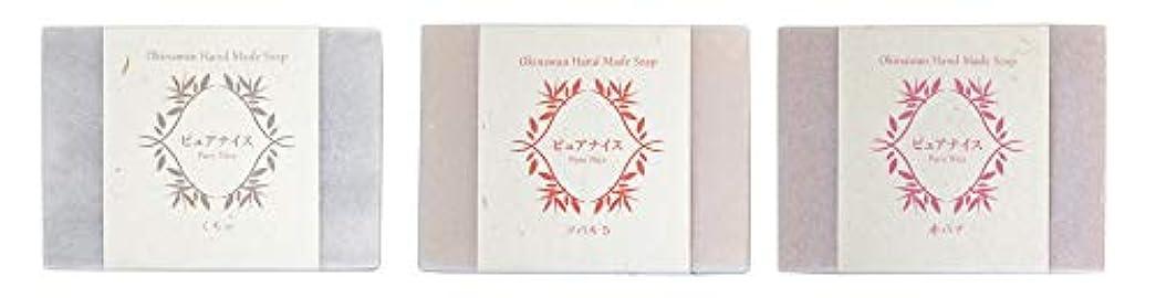 スキッパー織機準備したピュアナイス おきなわ素材石けんシリーズ 3個セット(くちゃ、ツバキ5、赤バナ)