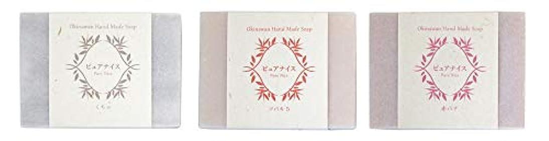 状態トラップリンケージピュアナイス おきなわ素材石けんシリーズ 3個セット(くちゃ、ツバキ5、赤バナ)
